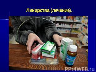 Лекарства (лечение).