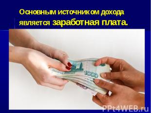 Основным источником дохода является заработная плата.