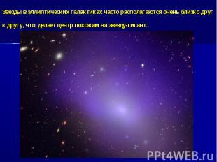 Звезды в эллиптических галактиках часто располагаются очень близко друг к другу,