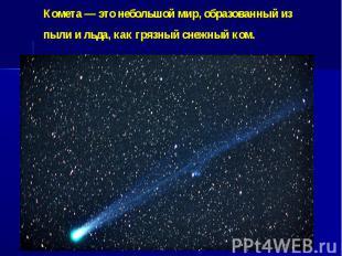 Комета — это небольшой мир, образованный из пыли и льда, как грязный снежный ком