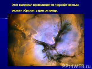 Этот материал проваливается под собственным весом и образует в центре звезду.&nb