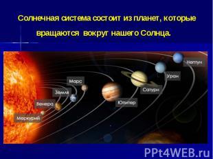 Солнечная система состоит из планет, которые вращаются вокруг нашего Солнц