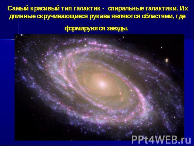 Самый красивый тип галактик - спиральные галактики. Их длинные скручивающиеся рукава являются областями, где формируются звезды.