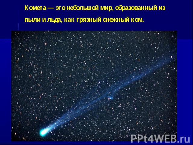 Комета — это небольшой мир, образованный из пыли и льда, как грязный снежный ком.