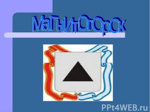МаГнИтОгОрСк