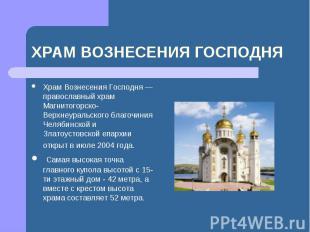 Храм Вознесения Господня — православный храм Магнитогорско-Верхнеуральского благ