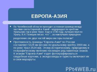 По Челябинской области проходит условная граница между частями света Европой и А