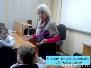 О своих книгах рассказалаС.Б. Школьникова