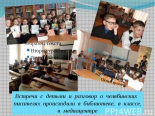 Встречи с детьми и разговор о челябинских писателях происходили в библиотеке, в