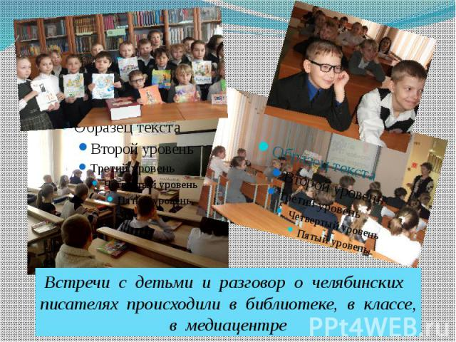 Встречи с детьми и разговор о челябинских писателях происходили в библиотеке, в классе,в медиацентре