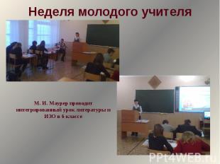 Неделя молодого учителя