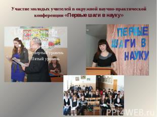 Участие молодых учителей в окружной научно-практической конференции «Первые шаги