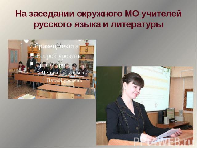 На заседании окружного МО учителей русского языка и литературы