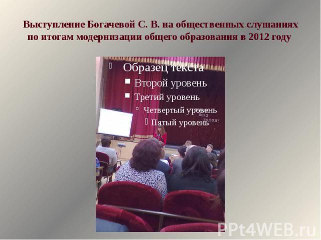 Выступление Богачевой С. В. на общественных слушаниях по итогам модернизации общего образования в 2012 году