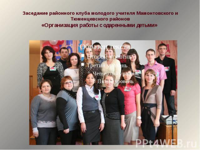 Заседание районного клуба молодого учителя Мамонтовского и Тюменцевского районов«Организация работы с одаренными детьми»