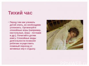Тихий час Перед тем как уложить детей спать, их необходимо успокоить. Организуйт