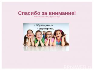 Спасибо за внимание! Материалы сайта «Все для детского сада»