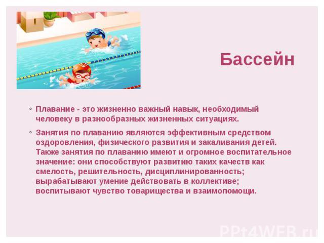 Бассейн Плавание- это жизненно важный навык, необходимый человеку в разнообразных жизненных ситуациях. Занятия по плаванию являются эффективным средством оздоровления, физического развития и закаливания детей. Также занятия по плаванию имеют и…
