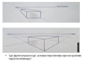 Где фронтальная и где угловая перспектива при построении параллелепипеда? Где фр