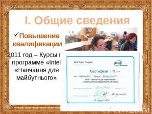 Повышение квалификации: Повышение квалификации: 2011 год – Курсы по программе «I