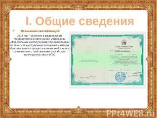 Повышение квалификации: Повышение квалификации: 2014 год – обучение в федерально