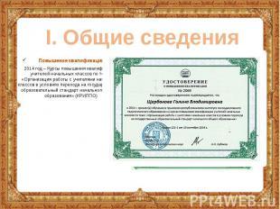 Повышение квалификации: Повышение квалификации: 2014 год – Курсы повышения квали