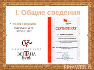 Участие в вебинарах: Участие в вебинарах: Издательский центр «Вентана. Граф»