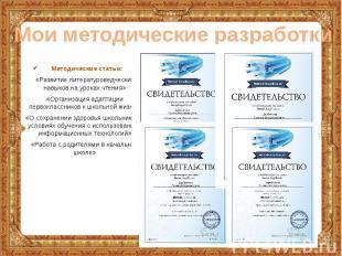 Методические статьи: Методические статьи: «Развитие литературоведческих навыков