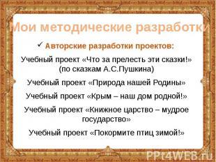 Авторские разработки проектов: Авторские разработки проектов: Учебный проект «Чт