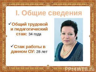 Общий трудовой и педагогический стаж: 34 года Общий трудовой и педагогический ст