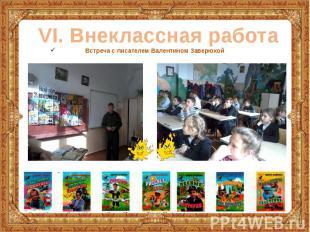 Встреча с писателем Валентином Заверюхой Встреча с писателем Валентином Заверюхо
