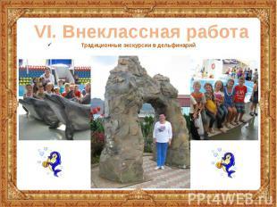 Традиционные экскурсии в дельфинарий Традиционные экскурсии в дельфинарий