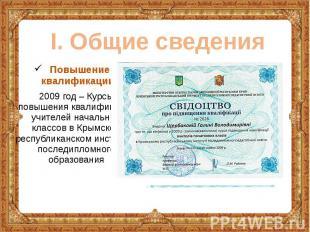 Повышение квалификации: Повышение квалификации: 2009 год – Курсы повышения квали