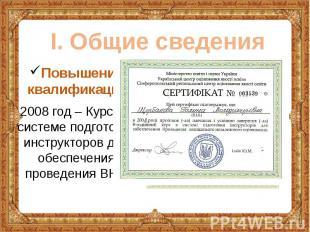 Повышение квалификации: Повышение квалификации: 2008 год – Курсы в системе подго