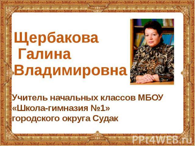 Щербакова Галина Владимировна