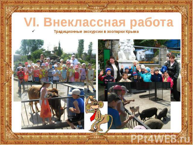 Традиционные экскурсии в зоопарки Крыма Традиционные экскурсии в зоопарки Крыма