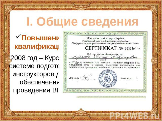 Повышение квалификации: Повышение квалификации: 2008 год – Курсы в системе подготовки инструкторов для обеспечения проведения ВНО