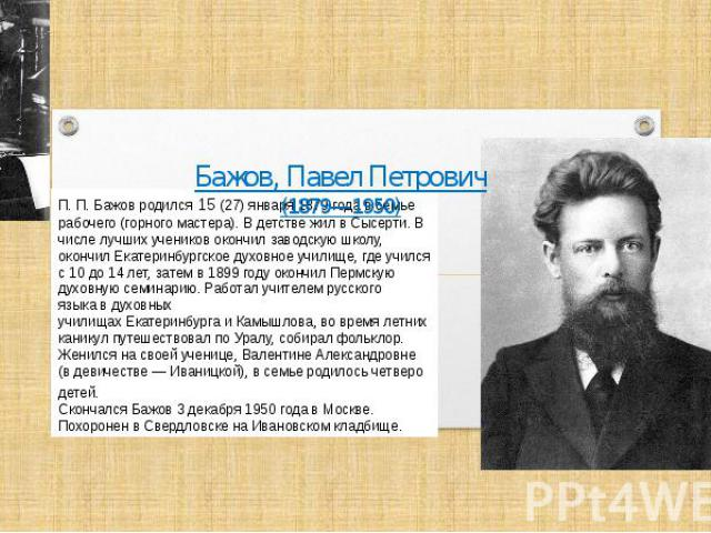 Бажов, Павел Петрович (1879—1950)
