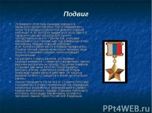 Подвиг 29 февраля 2000 года командир взвода 6-й парашютно-десантной роты 104-го