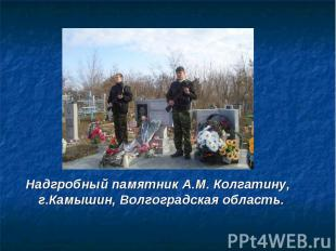 Надгробный памятник А.М. Колгатину, г.Камышин, Волгоградская область. Надгробный