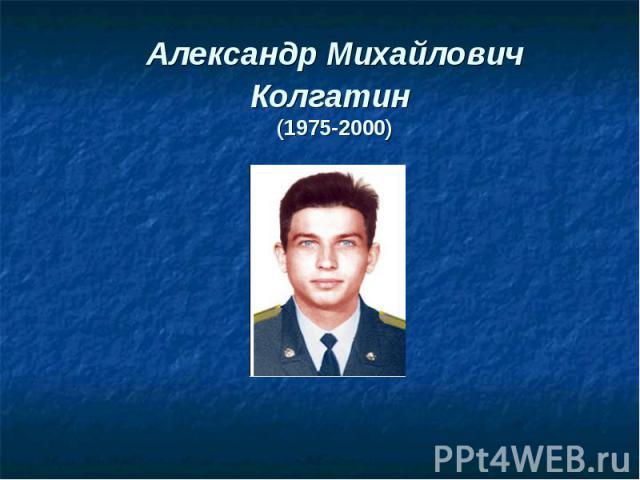 Александр Михайлович Колгатин (1975-2000)