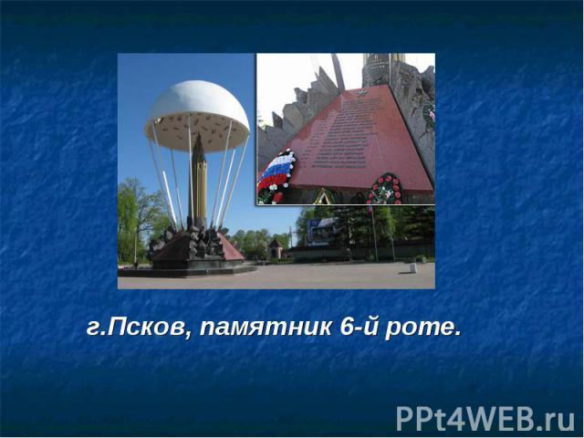 г.Псков, памятник 6-й роте. г.Псков, памятник 6-й роте.