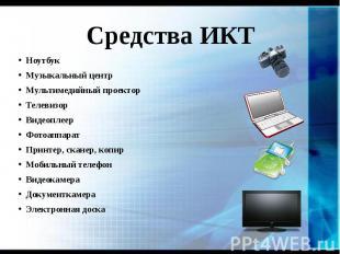 Средства ИКТ Ноутбук Музыкальный центр Мультимедийный проектор Телевизор Видеопл