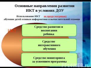 Основные направления развития ИКТ в условиях ДОУ