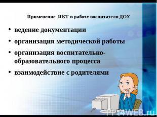 Применение ИКТ в работе воспитателя ДОУ ведение документации организация методич