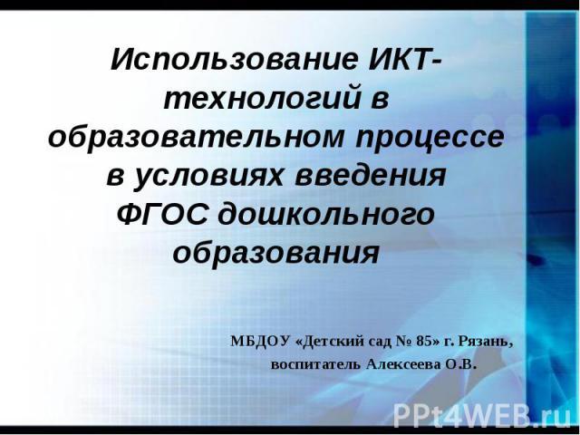 МБДОУ «Детский сад № 85» г. Рязань, воспитатель Алексеева О.В.