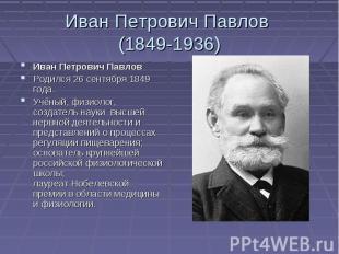 Иван Петрович Павлов (1849-1936)Иван Петрович Павлов Родился 26 сентября 1