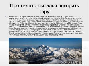 В отличие от истории измерений, история восхождений на Эверест, куда более драма