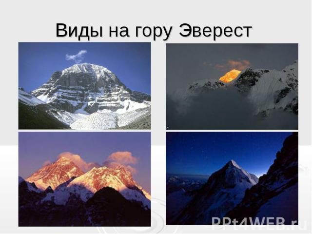 Виды на гору Эверест