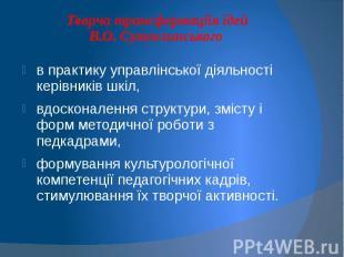 Творча трансформаціїя ідей В.О.Сухомлинського в практику управлінської дія